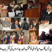 Press Club Mianwali Swearing Ceremony