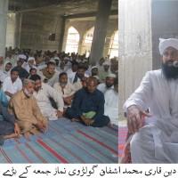 Qari Mohammad Ashfaq
