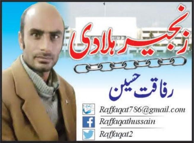 Rafaqat Hussain