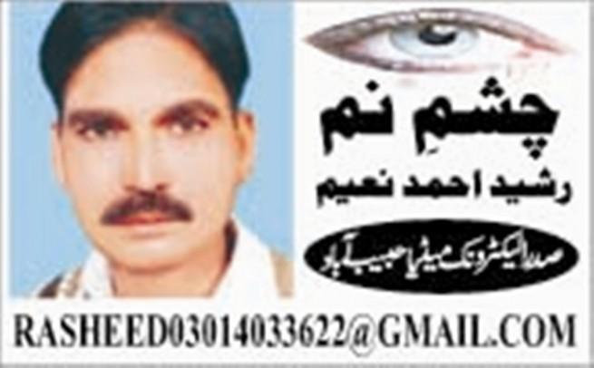 Rashid Ahmad Naeem