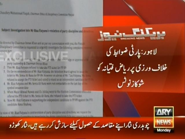 Riaz Fatyana– Breaking News – Geo