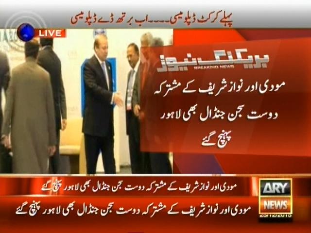 Sajjan Jendal,Lahore Reached– Breaking News – Geo