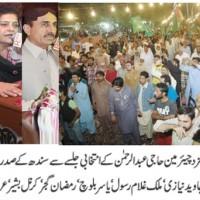 Shah Faisal Colony PML N Meating