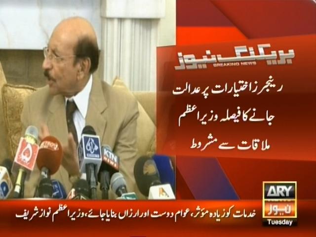 Sindh Consultative Meeting– Breaking News – Geo