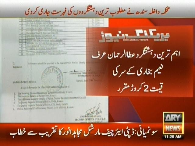 Sindh Home Department – Breaking News – Geo