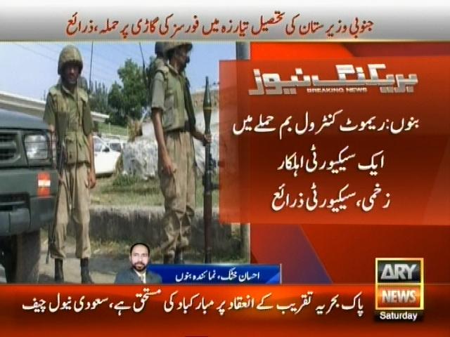 South Waziristan– Breaking News – Geo