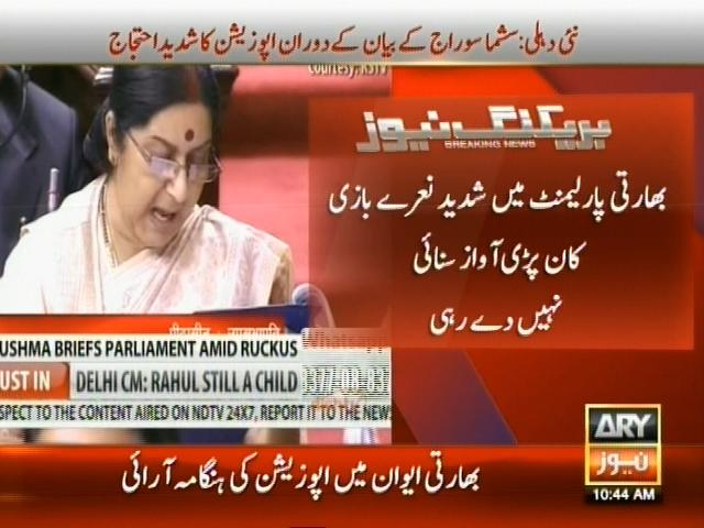 Sushma Swaraj Speech– Breaking News – Geo