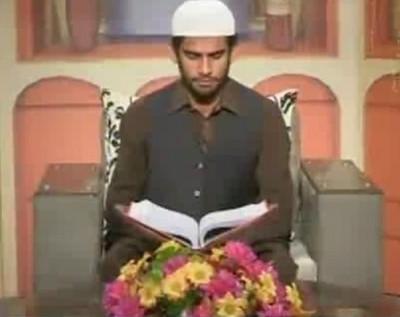 Talawat Quran