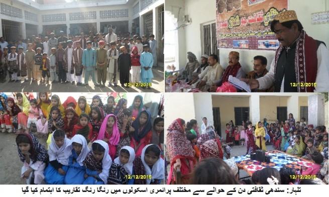 Talhar Culture Day Taqareeb