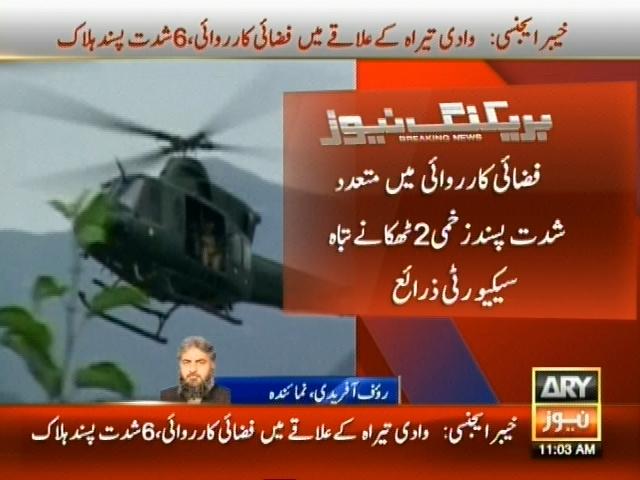 Terrorist Killed– Breaking News – Geo