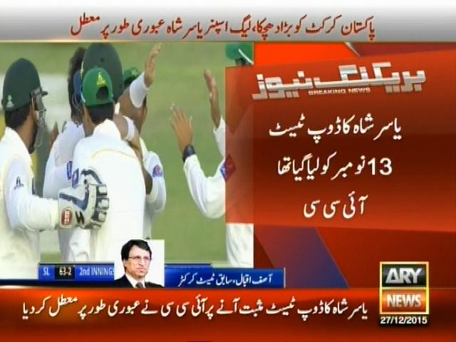 Yasir Shah Dope Test– Breaking News – Geo