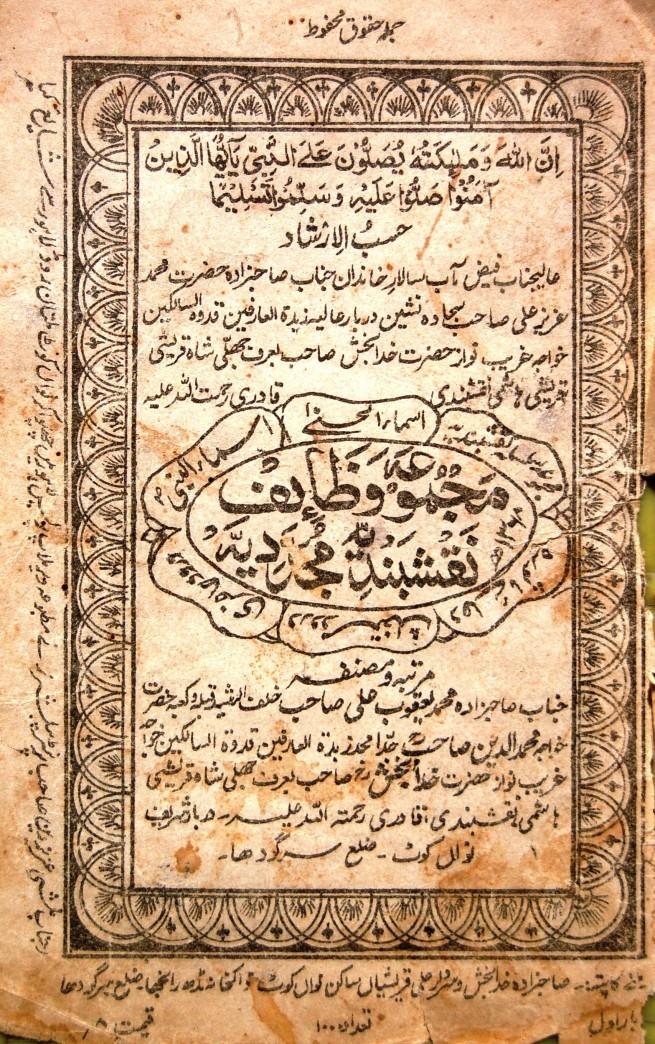 Wazaef e Naqshband