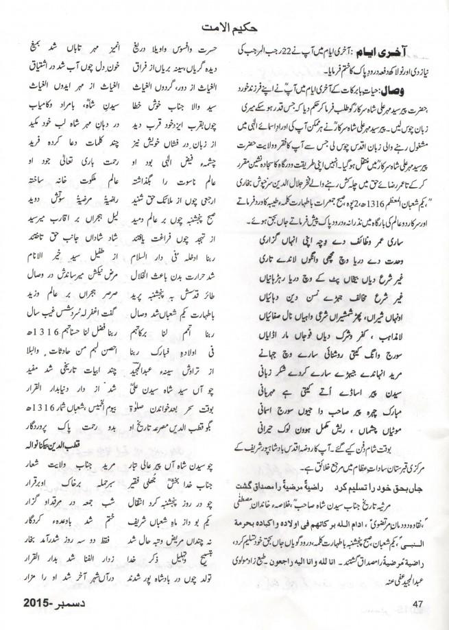 Tazkirah Pir Saydan Ali Shah