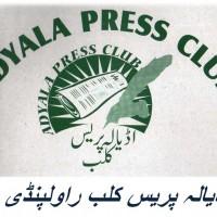 Adyala Press Club