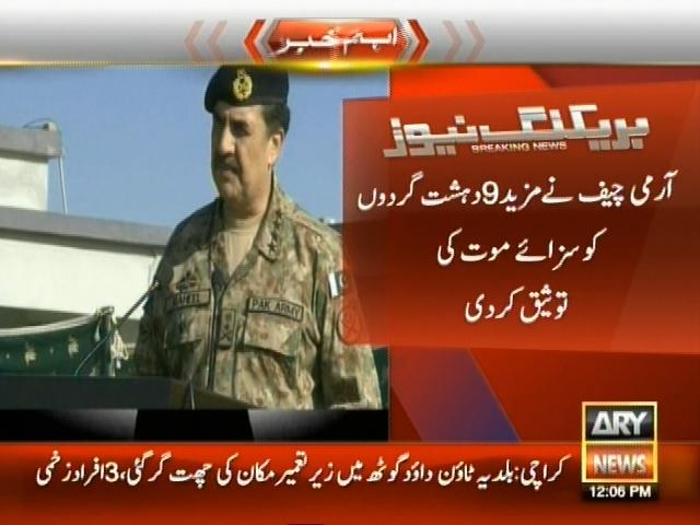 Army Chief – Breaking News – Geo