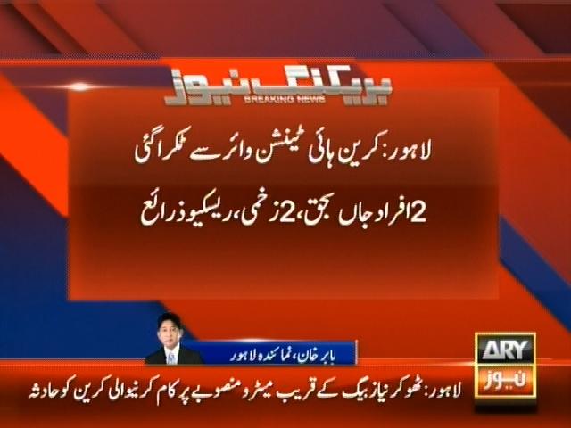 Crane Accident in Lahore– Breaking News – Geo