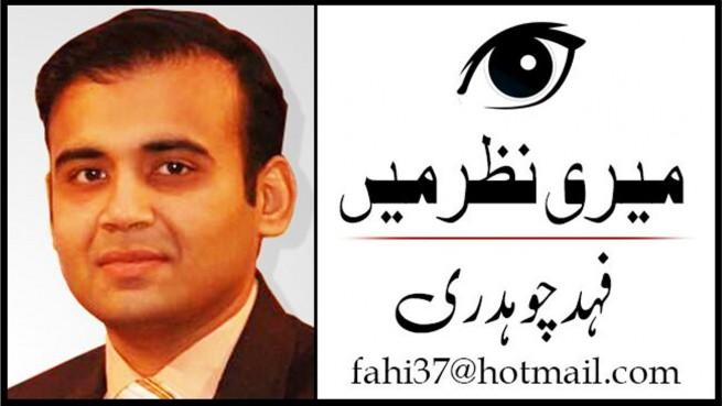 Fahad Logo