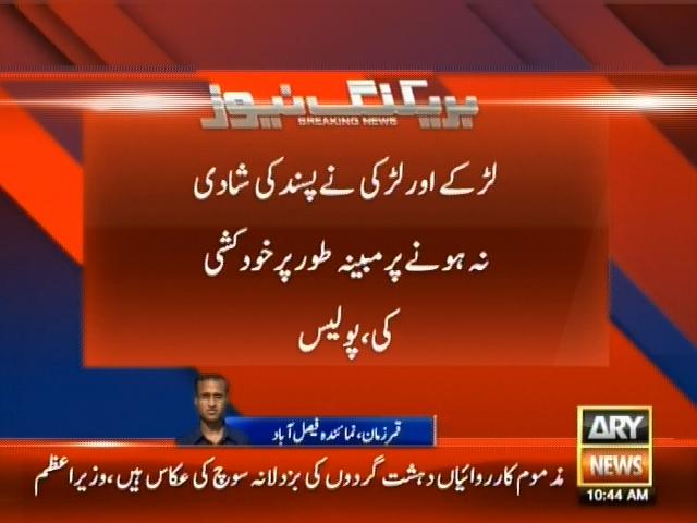 Faisalabad – Breaking News – Geo