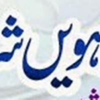 Gayarwain Sharif