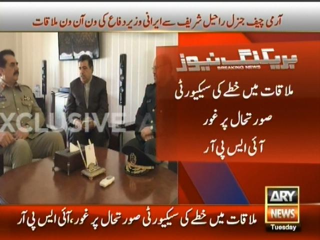 General Raheel Sharif,Meeting– Breaking News – Geo