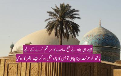 Ghous-e-Azam