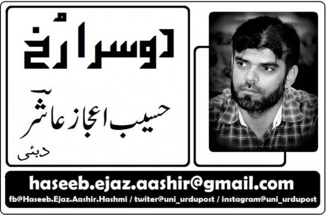 Haseeb Ijaz Ashir