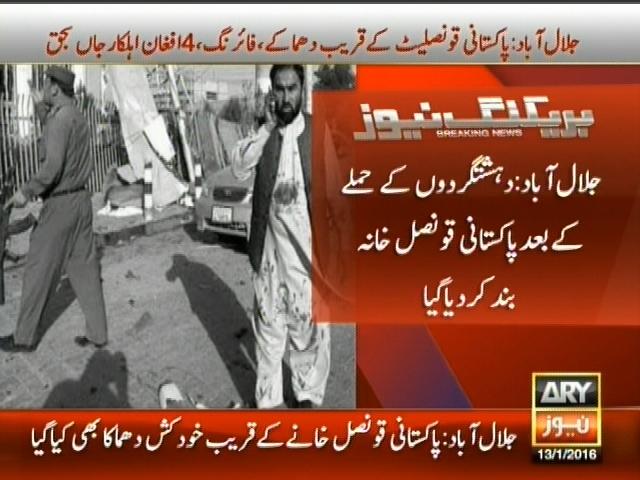 Jalalabad – Breaking News – Geo