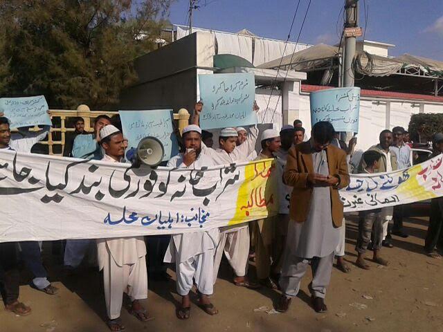 Jamaat e Islami Protest