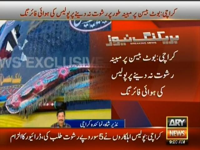 Karachi Police Firing– Breaking News – Geo