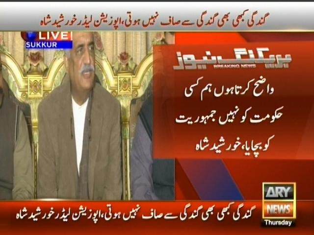 Khurshid Shah– Breaking News – Geo
