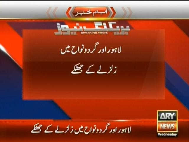 Lahore Earthquakes– Breaking News – Geo