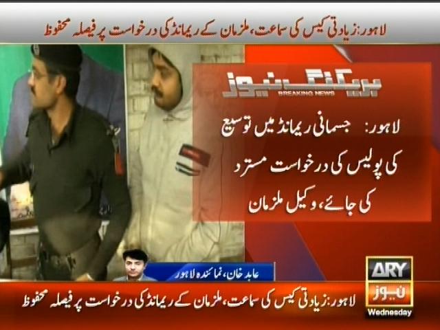 Lahore Rape Case– Breaking News – Geo