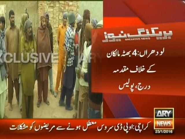 Lodhran Police Raid– Breaking News – Geo