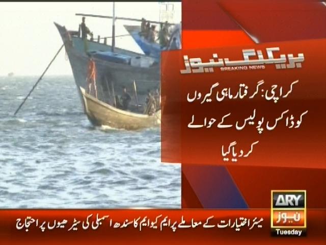 Maritime Security Agency– Breaking News – Geo