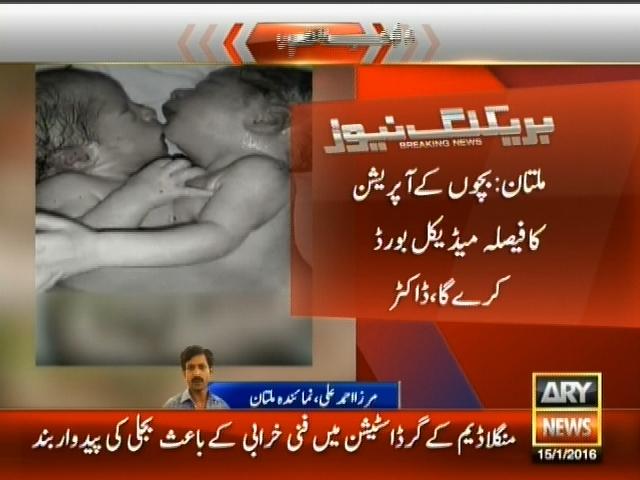 Multan – Breaking News – Geo