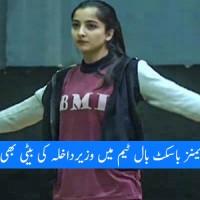 NISAR'S DAUGHTER NATASHA TO REPRESENT PAKISTAN IN SAF GAMES