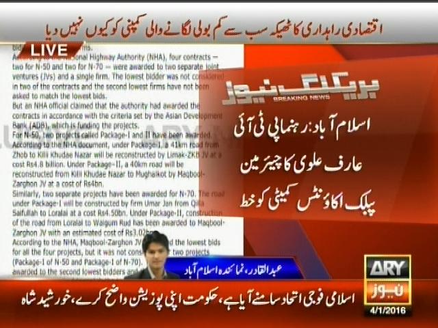 PTI Arif Alvi– Breaking News – Geo