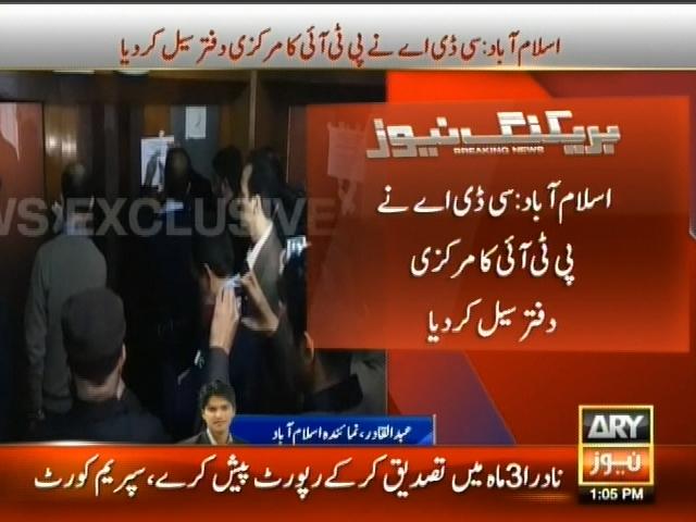 PTI Office Seal– Breaking News – Geo