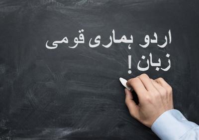 Pakistan National Language