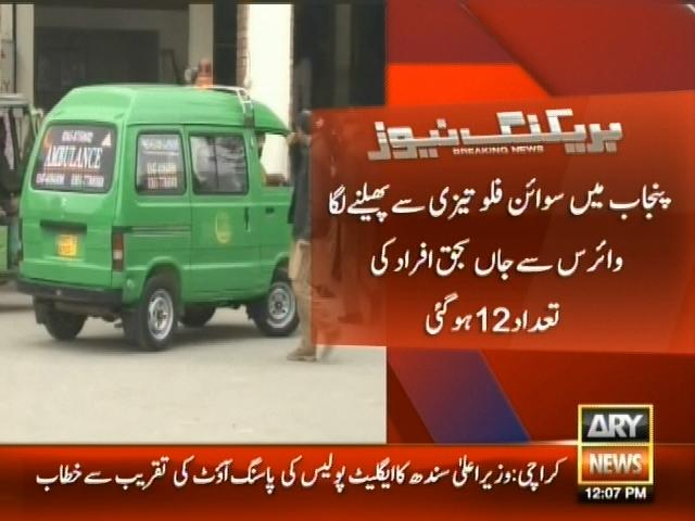 Punjab Swine Flu– Breaking News – Geo