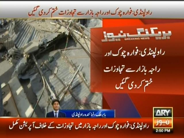 Rawalpindi Extensions Operations– Breaking News – Geo