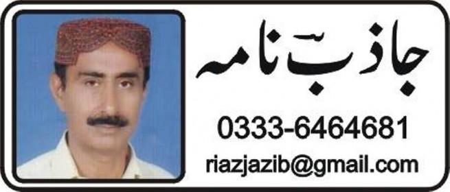 Riaz Jazib