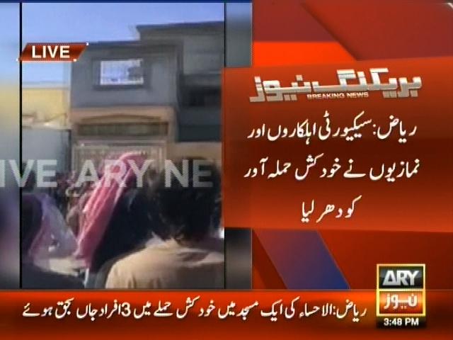 Riyadh Mosque Attack Faild– Breaking News – Geo