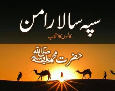 Salaar-E-Aman