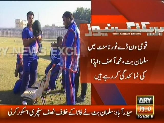 Salman Butt,Mohammad Asif,Return– Breaking News – Geo