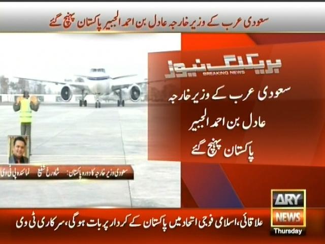 Saudi Arabia Foreign Minister– Breaking News – Geo