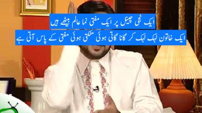 Scandal of Aamir Liaquat