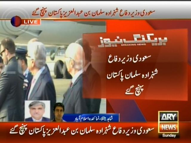 Shahzada Salman,Pakistan Arrives– Breaking News – Geo