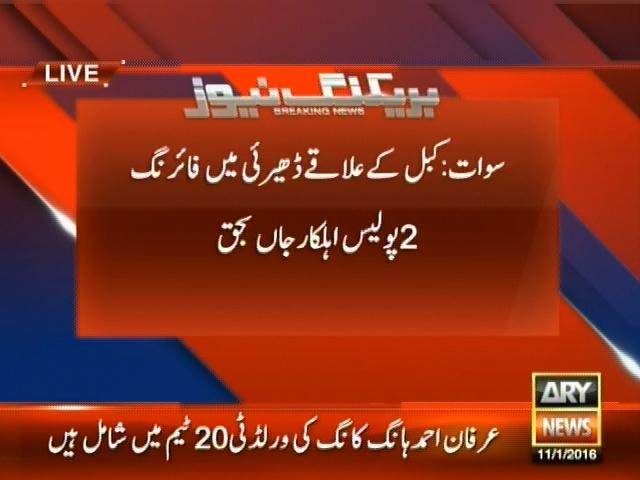 Swat Firing– Breaking News – Geo