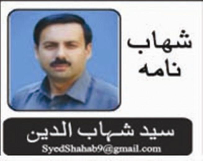 Syed Shahab ud Din